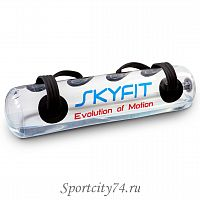 Сумка для функционального тренинга Water Bag Skyfit SF-WB